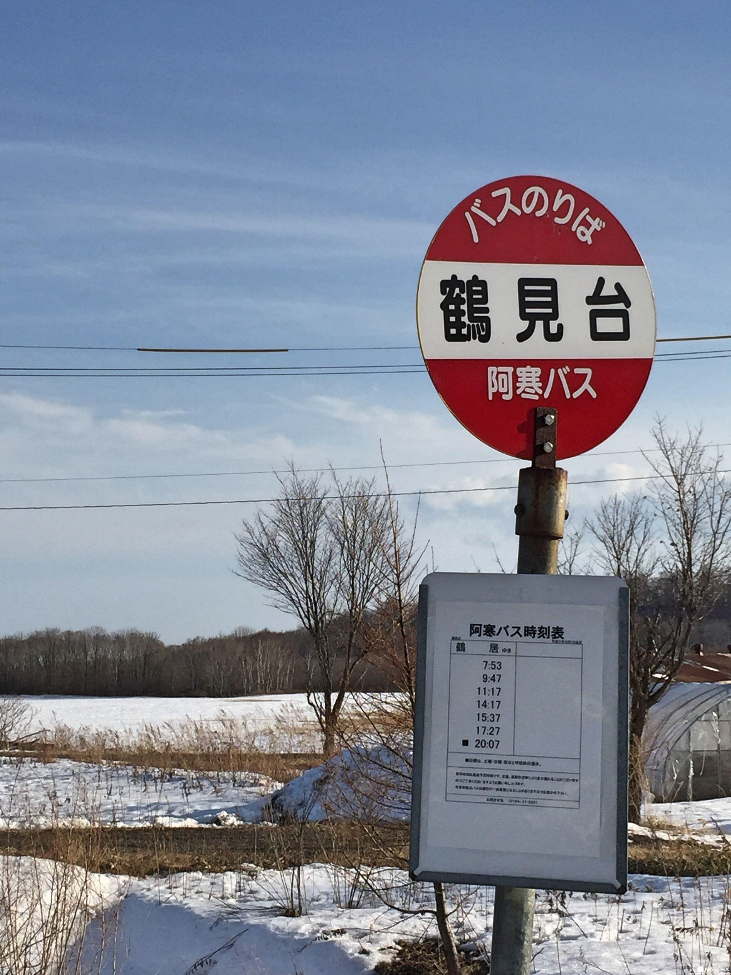往最美麗村莊前進!丹頂鶴故鄉「鶴居村」旅行計畫