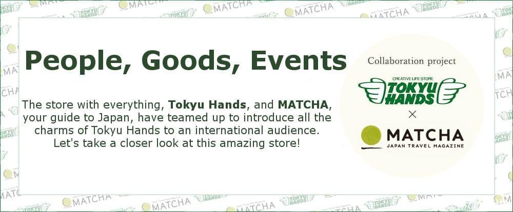 【東急ハンズ×MATCHA】特別連載企画