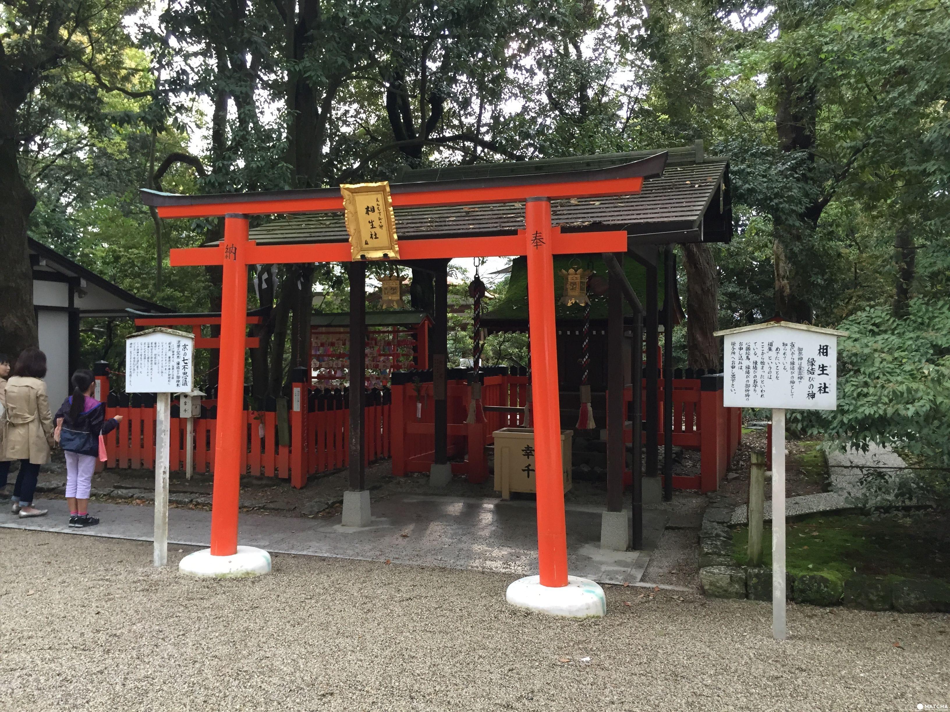 就是要愛情阿~參見京都5大戀愛神社