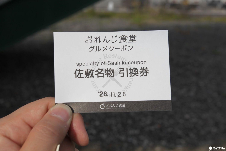 【鹿児島】オレンジ食堂の小旅行