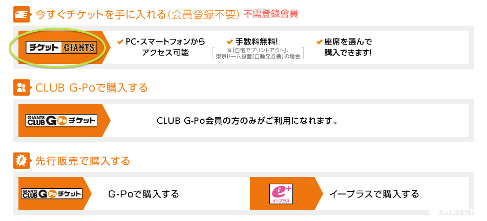 走!一起去東京巨蛋看陽岱鋼!東京巨蛋棒球購票詳細圖解