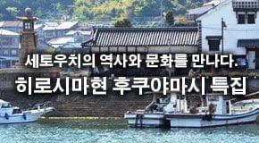 일본 전국 영상 28경