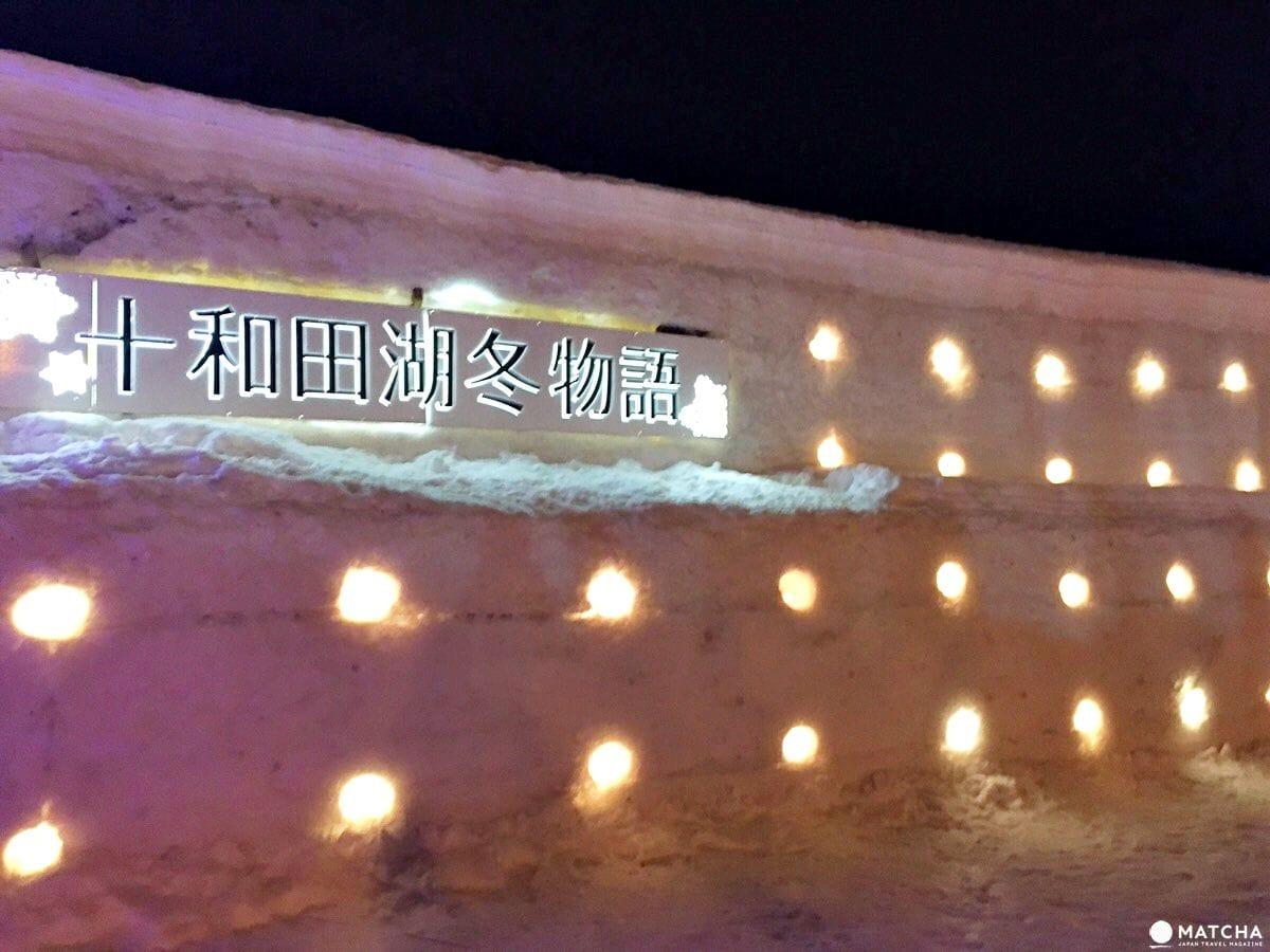 十和田湖冬季物語