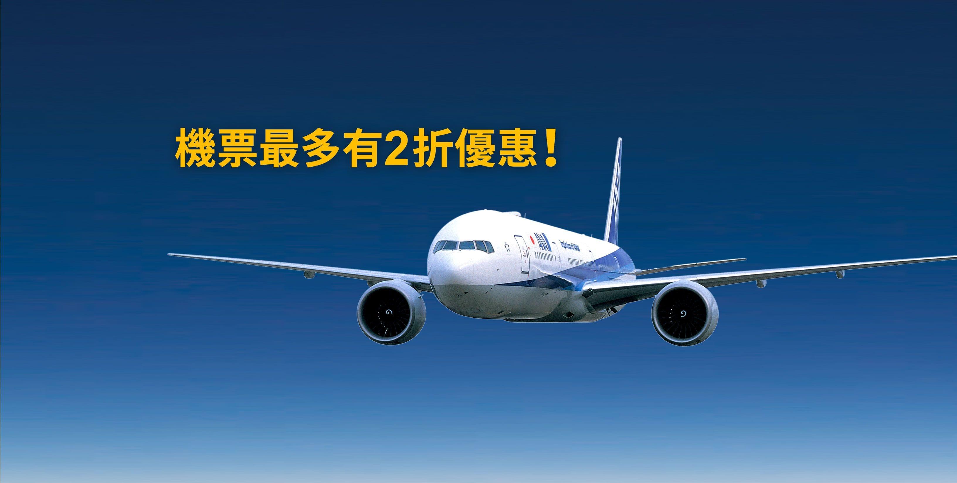 機票最多2折!日本國內航班就選ANA全日空日本國內線特價機票!