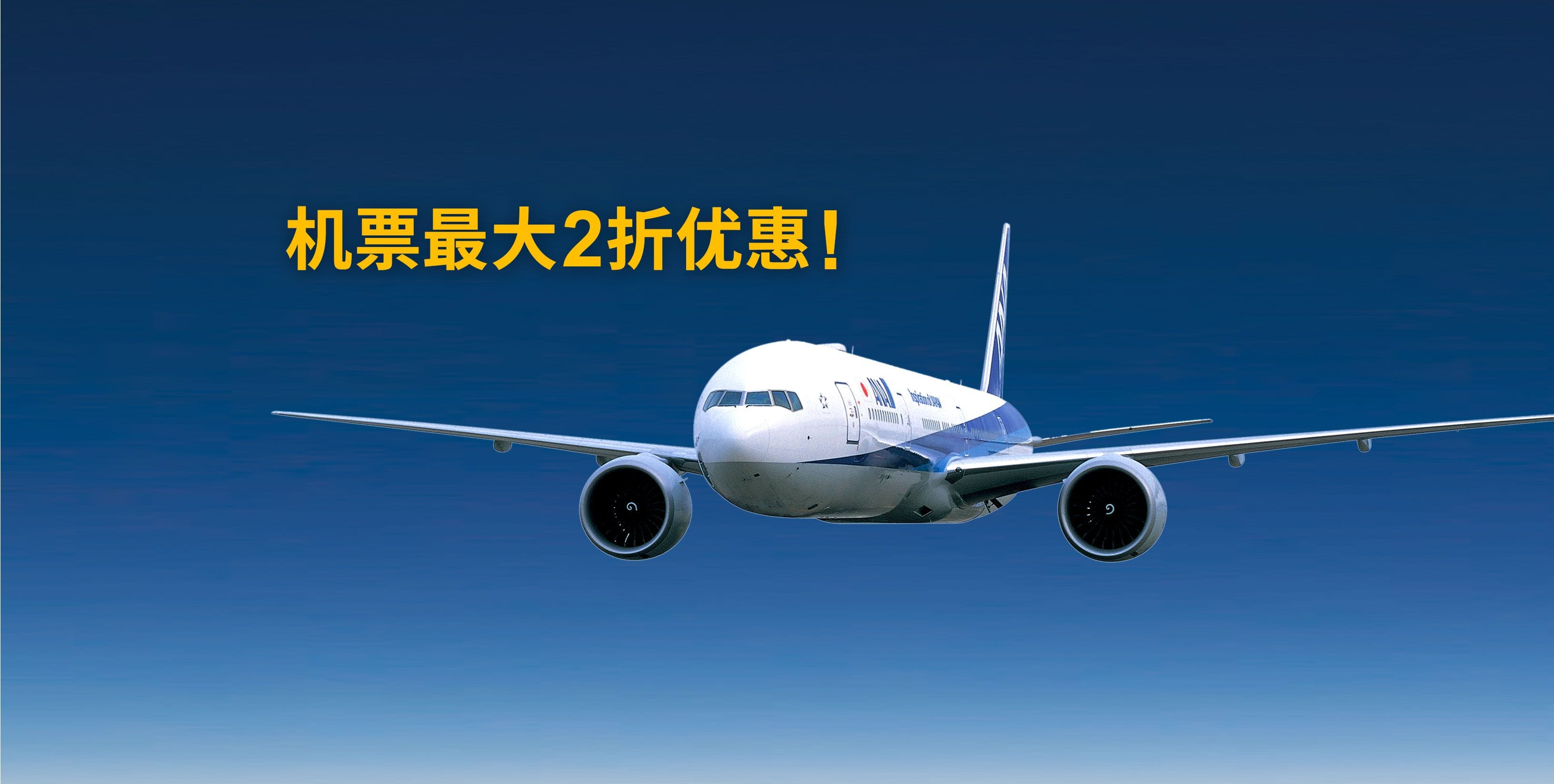 机票最大2折!日本国内航班,就选ANA全日空日本国内线特价机票!