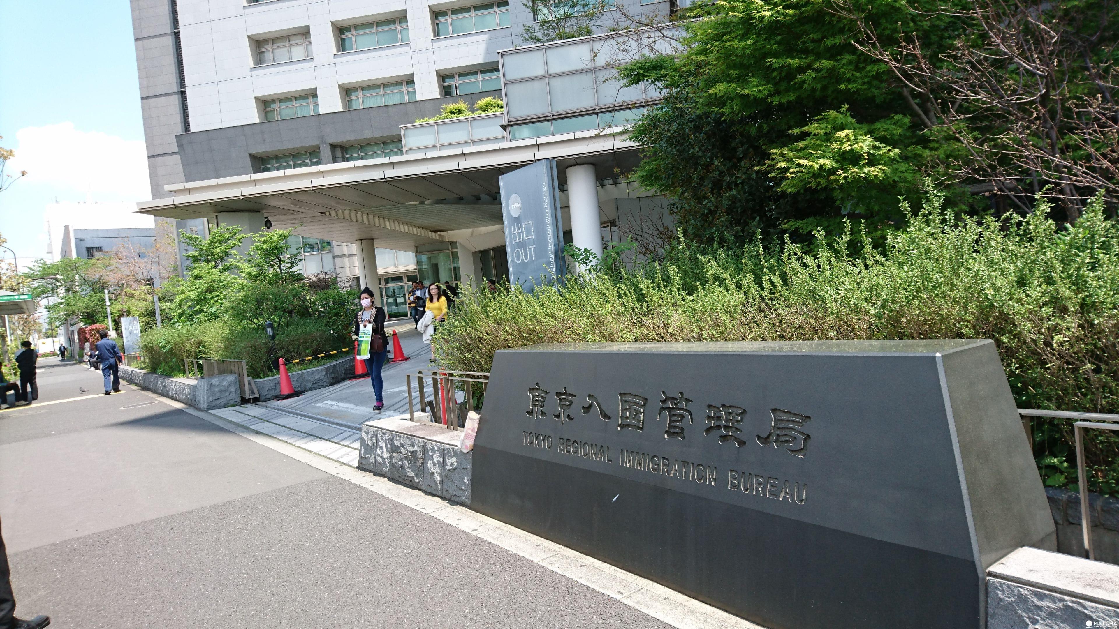 【簽證。交通】迎接新身分,前往東京入國管理局的路線解說