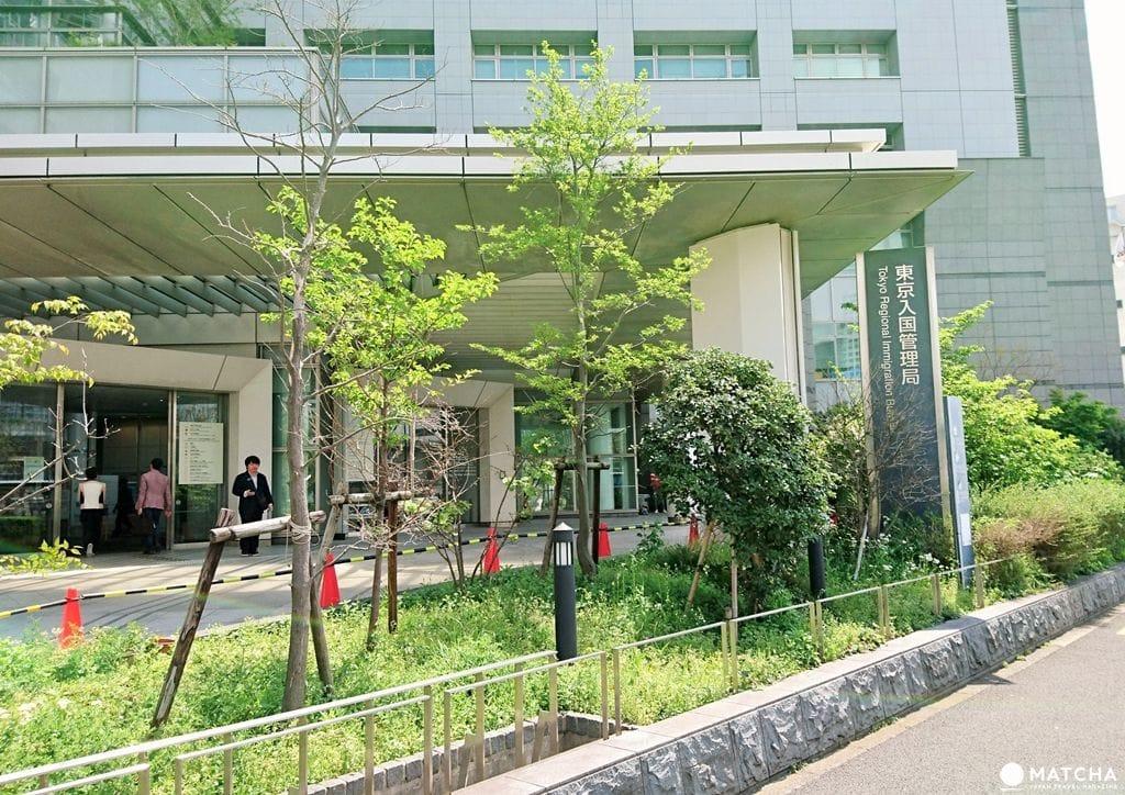 東京入管局10