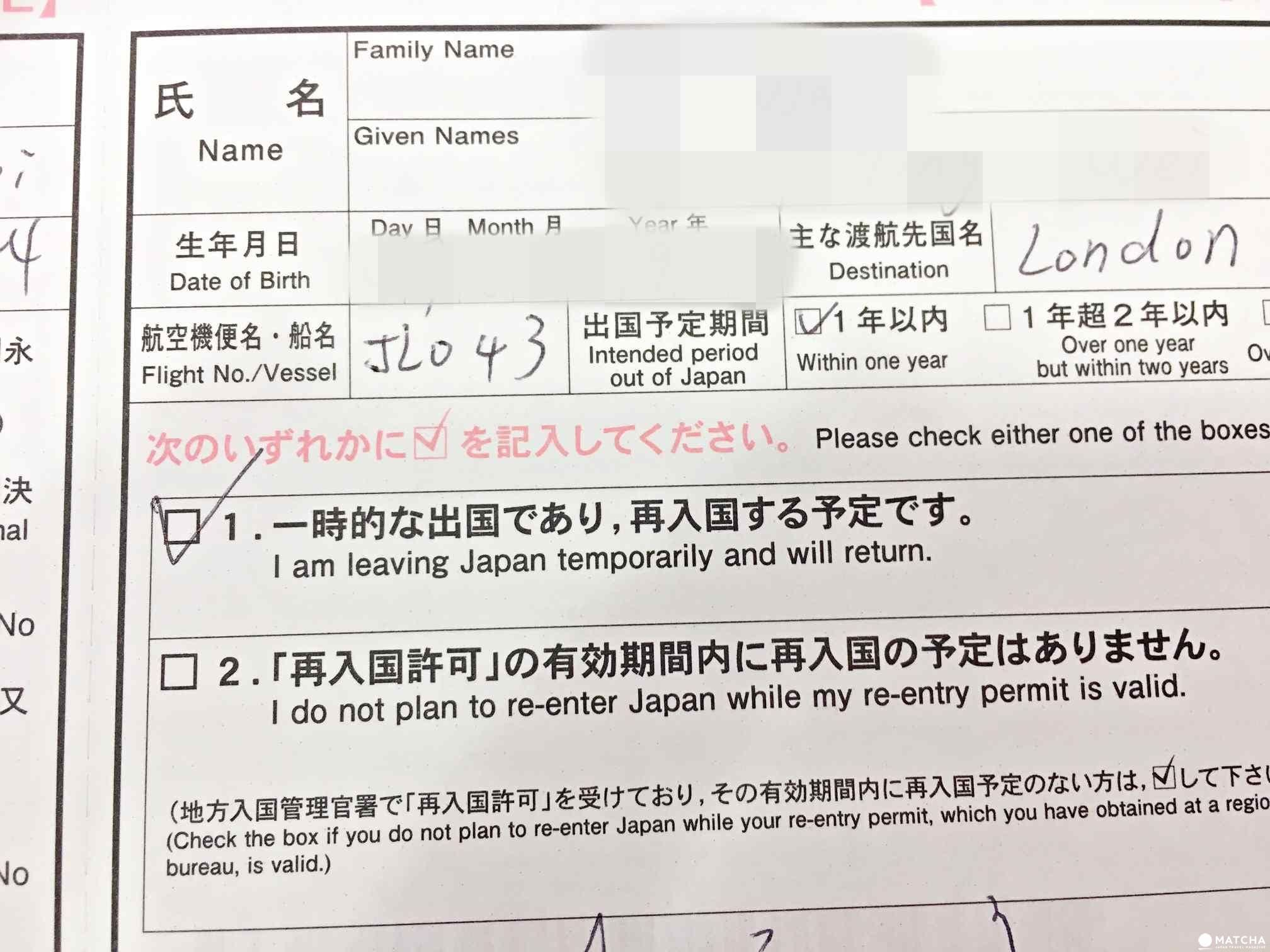 再入國許可表格