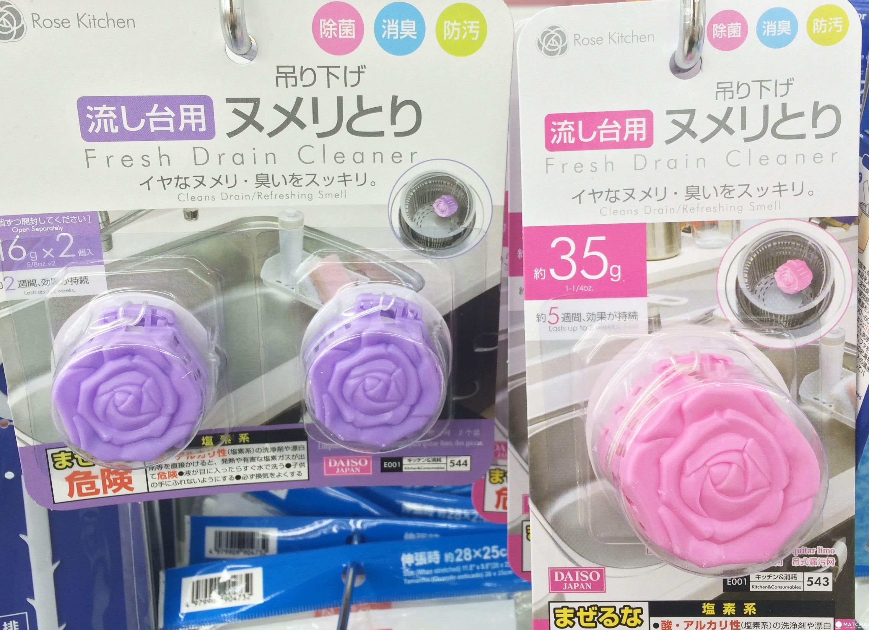 日本百元商店】來去挖寶便利又實用的廚房用品吧