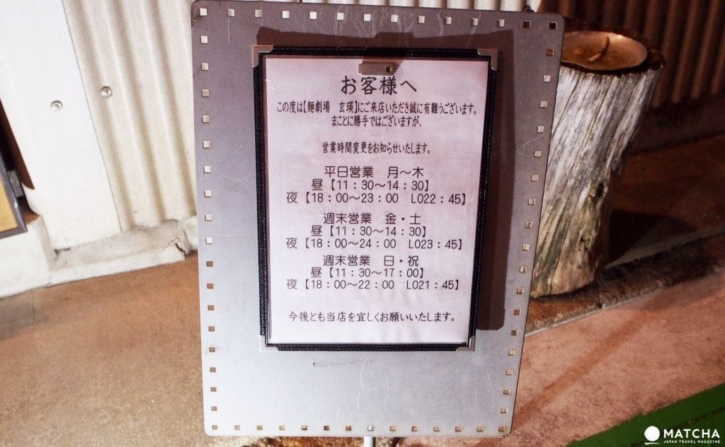 福岡麵劇場玄瑛-拉麵時間