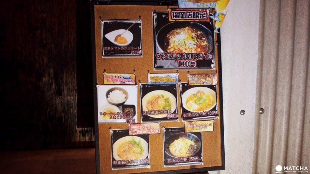 福岡麵劇場玄瑛-拉麵菜單看板
