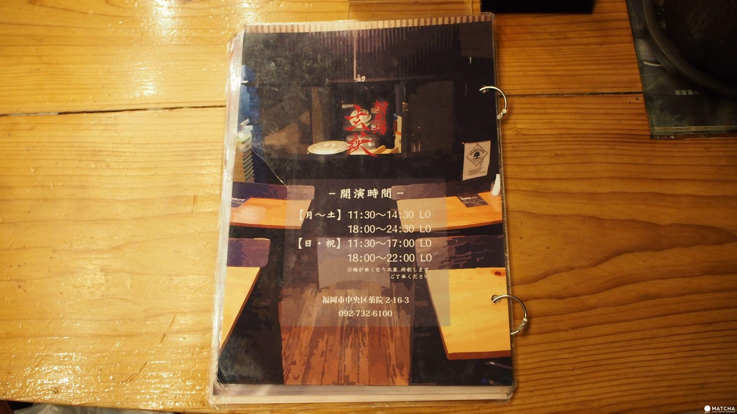 福岡麵劇場玄瑛-玄瑛菜單背面