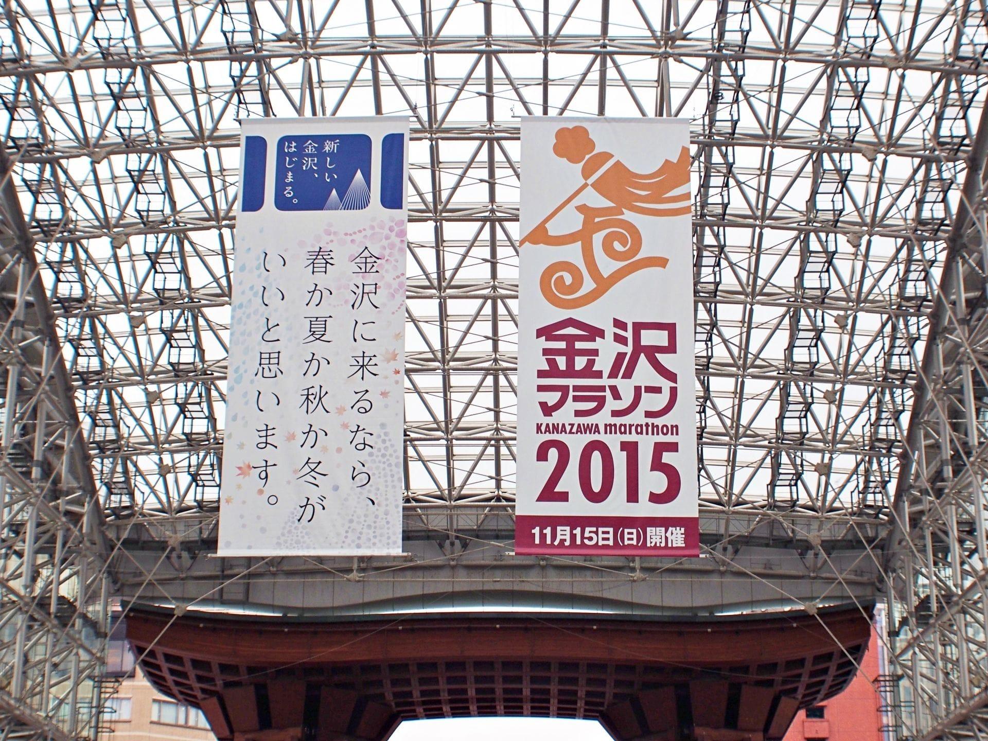 金澤馬拉松2015