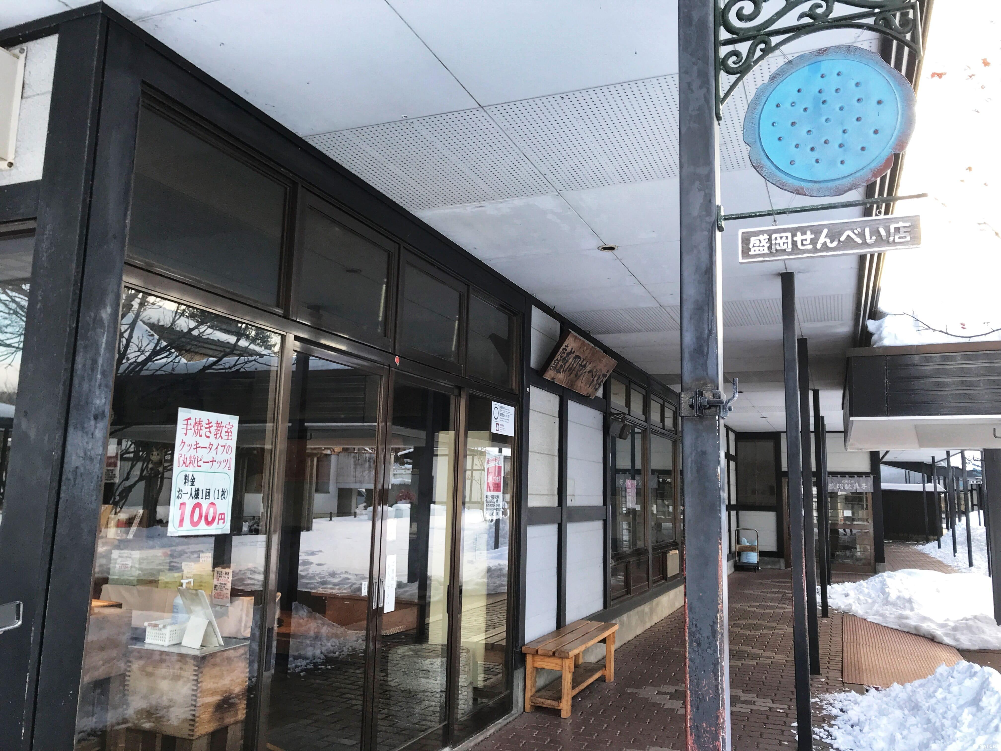 盛岡手工藝村製作煎餅工坊