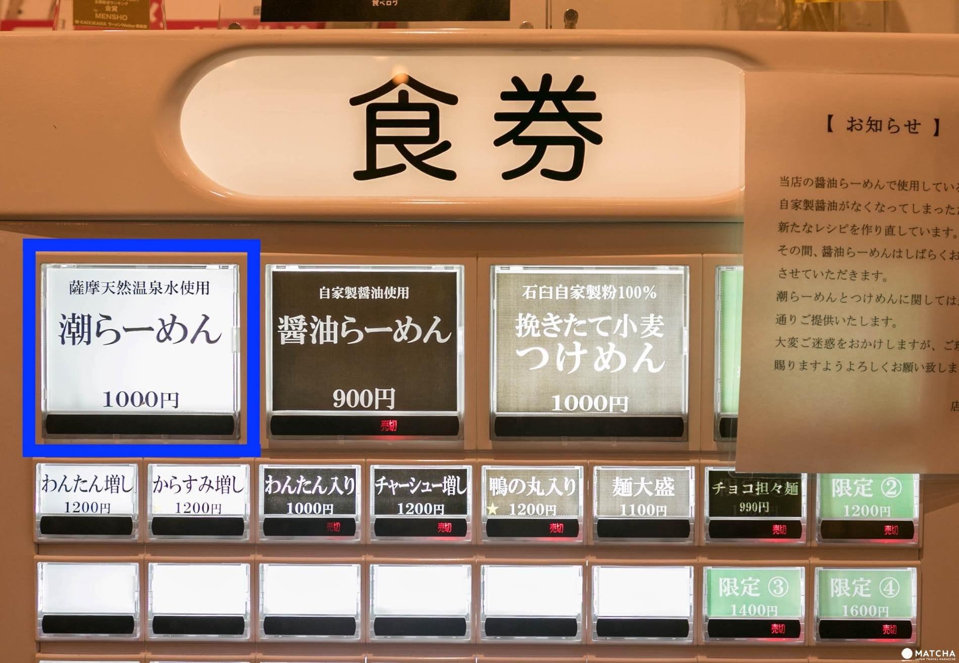 券売機におけるオススメメニューを見ぬく方法