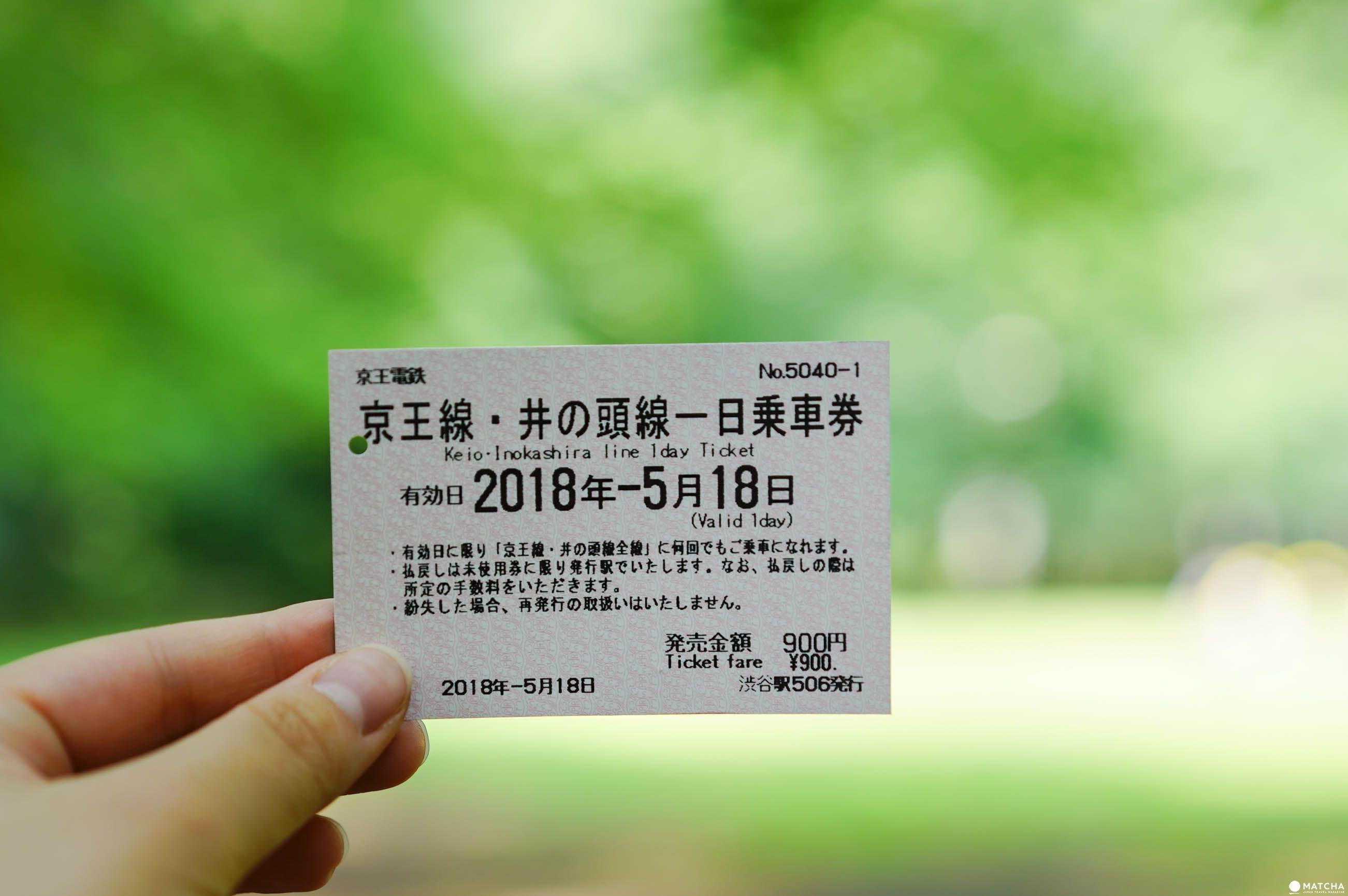 京王線・井之頭線一日乘車券