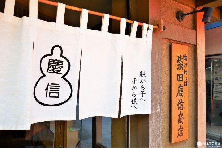 柴田慶信商店