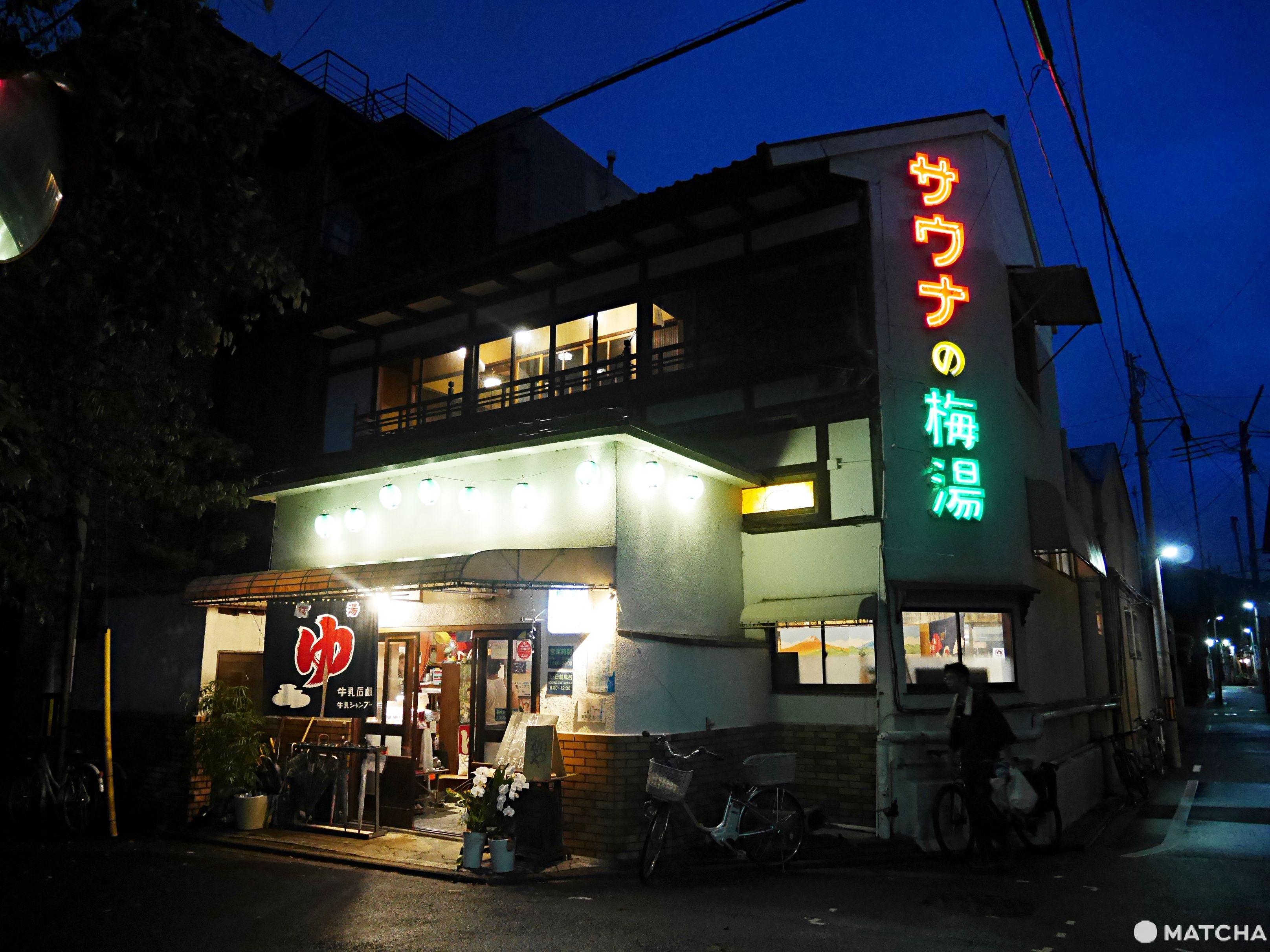 【京都】樓上就是刺青店!最顛覆常識的錢湯 「サウナの梅湯」