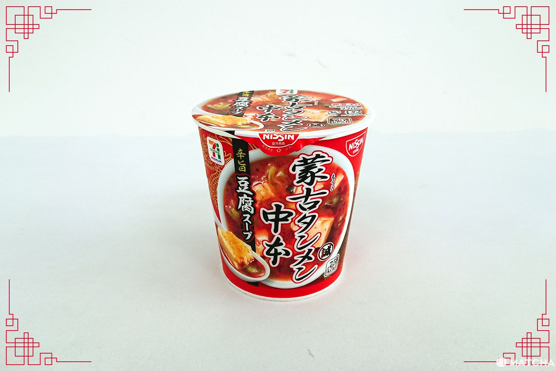 รวมบะหมี่กึ่งสำเร็จรูปรสเผ็ดจากร้านดัง โมโกะตันเม็ง นาคาโมโตะ (Mokotanmen Nakamoto)