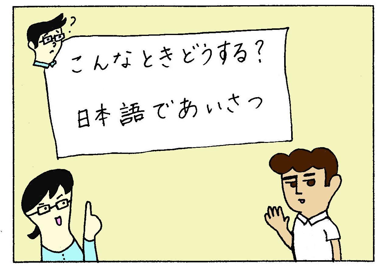 やさしい日本語】こんなときどうする?「日本語のあいさつ」 | MATCHA ...