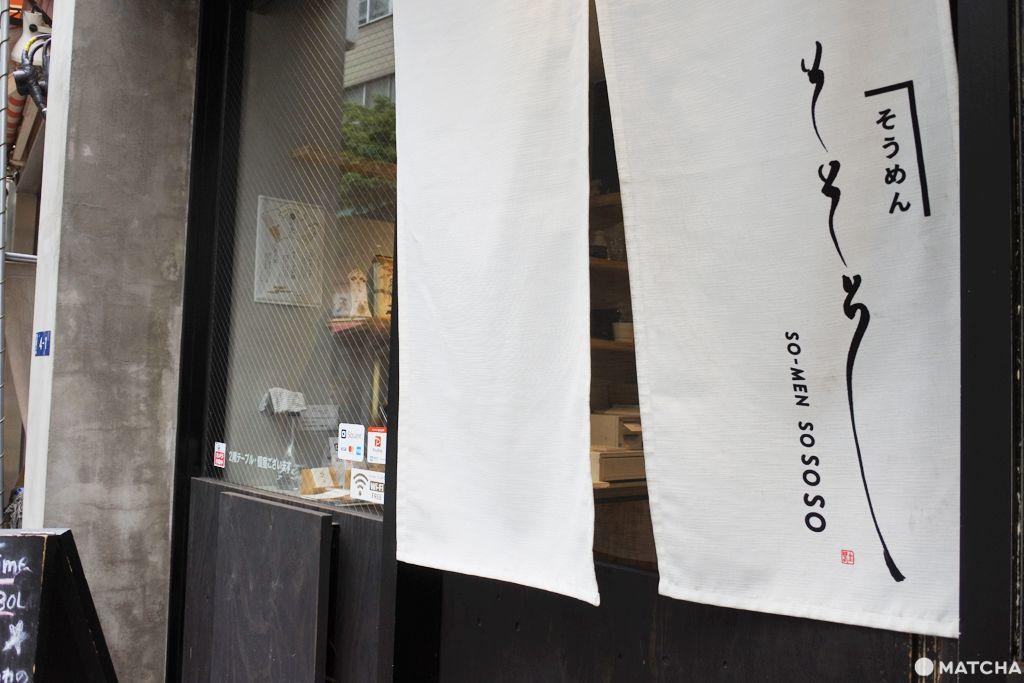 東京 麵 美食
