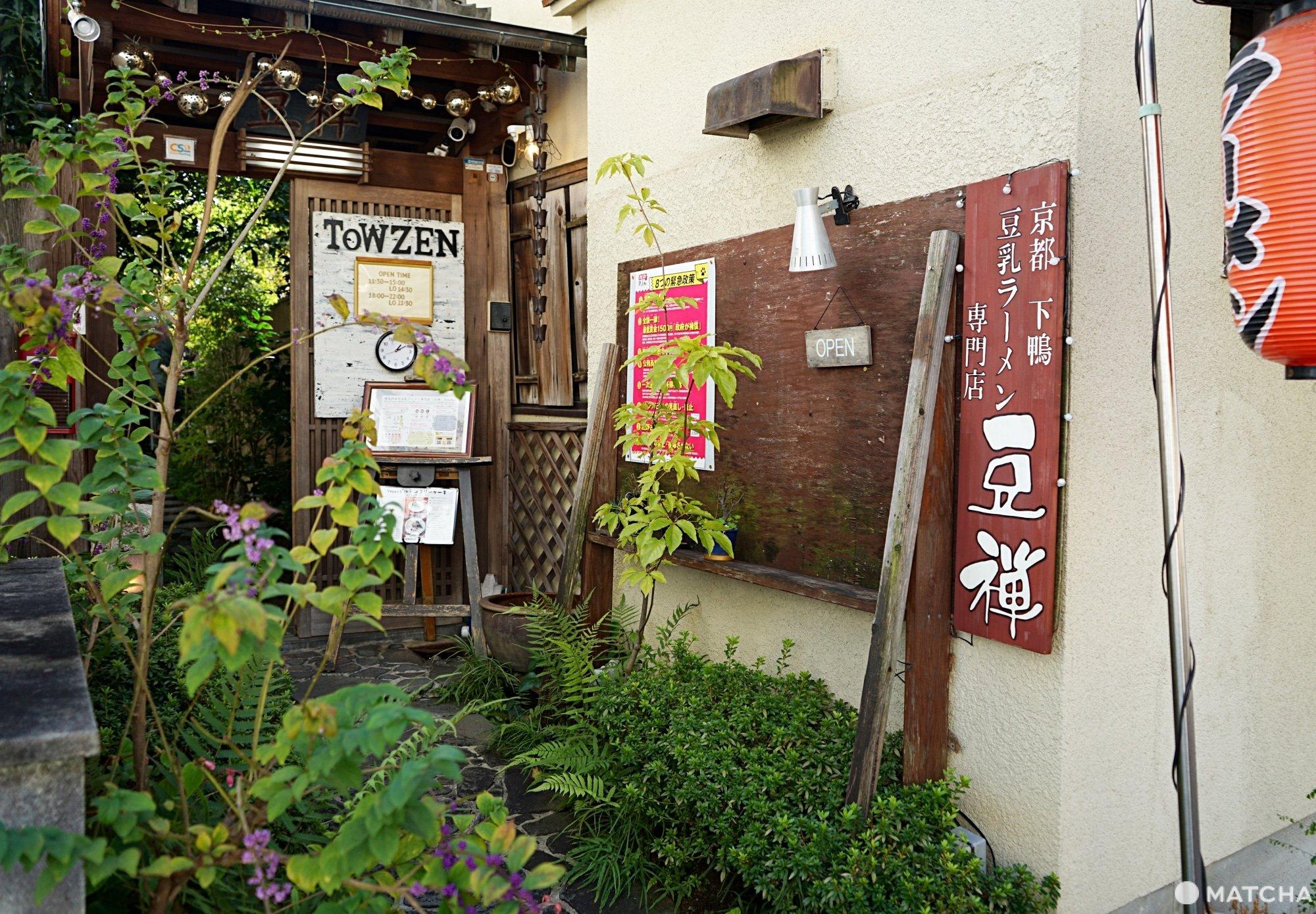 towzen ramen, kyoto