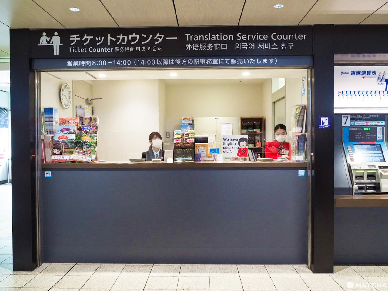 Nishitetsu-Fukuoka (Tenjin) Station Ticket Center