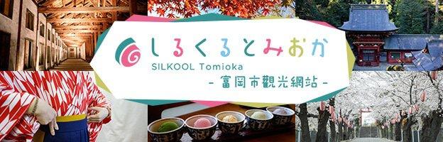 SILKOOL Tomioka富岡市觀光主頁