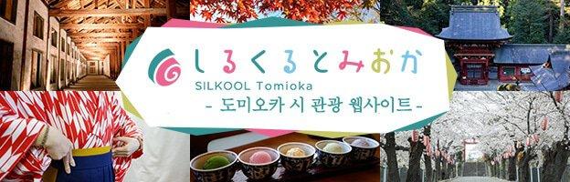 SILKOOL Tomioka 도미오카시 관광 홈페이지