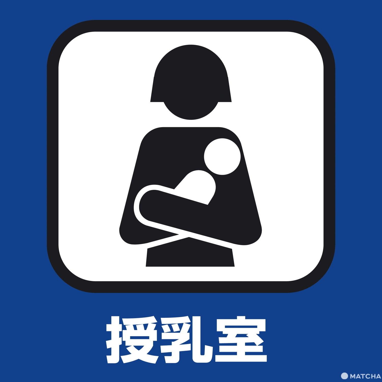 nursing room mark in japan