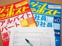 打工度假工作原來要這樣找!日本求職管道優缺點大分析