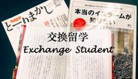 【留日攻略】「交換學生」ー體驗日本文化CP值最高的方式