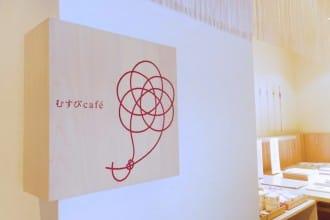 【埼玉県】川越氷川神社の「むすびcafé」で良縁に恵まれる