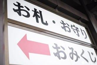 误解就糗大了!十五个来日本一定会派上用场的汉字