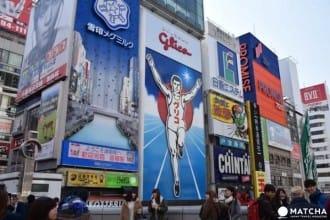 นำเที่ยวโอซาก้า (OSAKA) แบบจัดเต็ม! 40 แหล่งเที่ยว อาหารขึ้นชื่อ และวิธีการเดินทาง