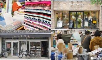 【東京挖寶去】手作愛好者的天堂!「淺草橋問屋街」與「日暮里纖維街」