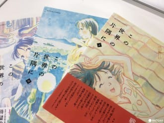 <div class='captionBox title'>從《謝謝你,在世界的角落找到我》看日本著名的廣島海軍港口:吳市</div>