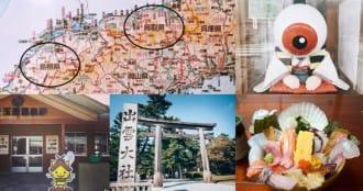 <div class='captionBox title'>明明超好玩!「日本最不有名的縣」鳥取縣V.S.島根縣好吃好玩報你知!</div>