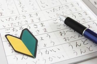 <div class='captionBox title'>如何省荷包又說一口好日文?學習網站與在地教學資源介紹</div>