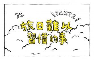 Matcha畫日本:旅日難以習慣的事情