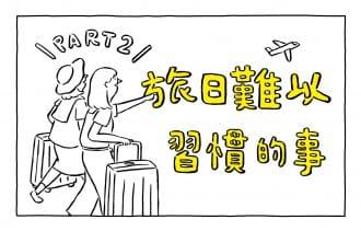 MATCHA畫日本 旅日難以習慣的事part2