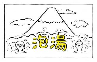 Matcha畫日本:泡湯方式與禮節