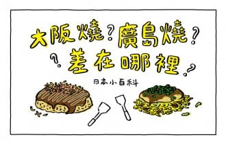 MATCHA畫日本:漫畫 大阪燒、廣島燒差在哪裡