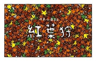 MATCHA畫日本-秋天紅葉狩-封面