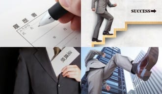 日本で転職するときのポイント〜辞めるタイミング、手続き、必要な書類