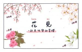 MATCHA漫畫:日本賞櫻