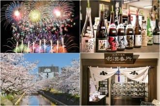 <div class='captionBox title'>【新潟】日本酒迷的天堂!一起來「長岡」看煙火不醉不歸吧!</div>