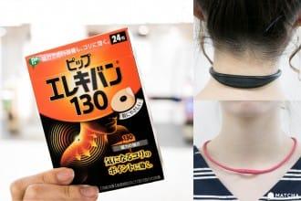 <div class='captionBox title'>日本に来たら必ず買いたい、筋肉の緊張をほぐす最高のおみやげ「ピップエレキバン、ピップマグネループシリーズ」</div>