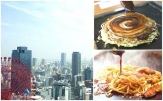 <div class='captionBox title'>Okonomiyaki Tsuruhashi Fugetsu - Osaka Comfort Food With A Great View!</div>