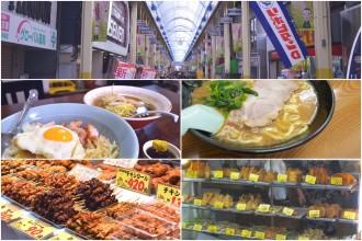 橫濱橋商店街